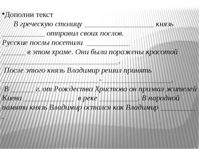 Дополни текст В греческую столицу __________________ князь ___________ отправ...