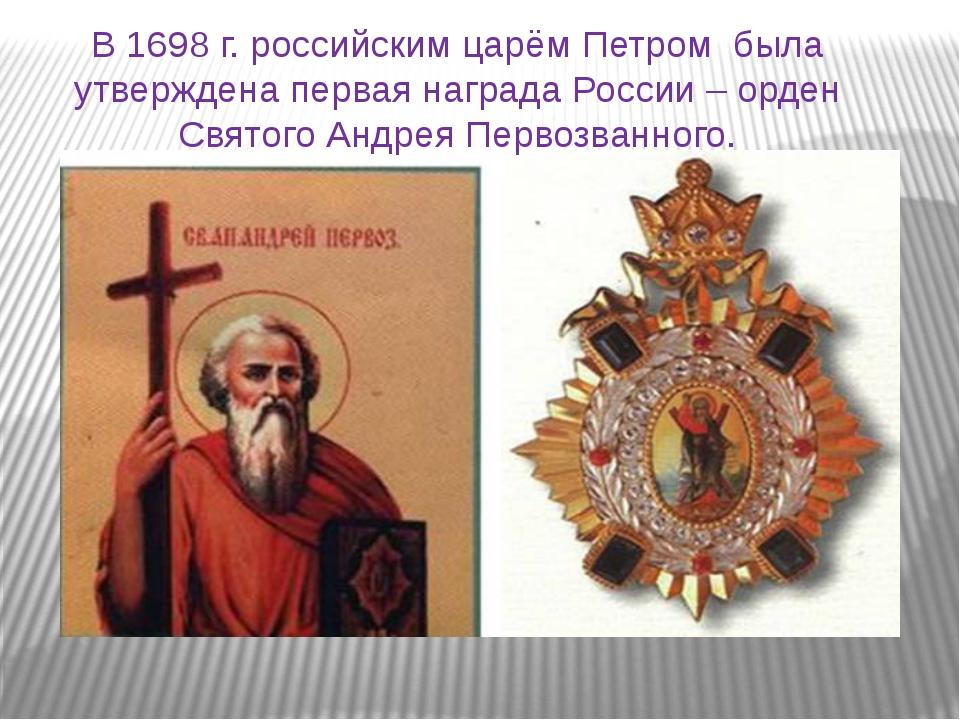 В 1698 г. российским царём Петром была утверждена первая награда России – орд...