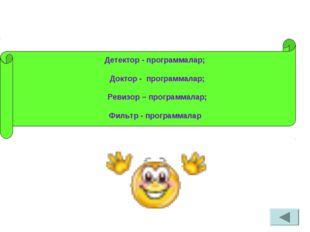 Детектор - программалар; Доктор - программалар; Ревизор – программалар; Фильт