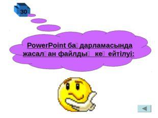 PowerPoint бағдарламасында жасалған файлдың кеңейтілуі: 30