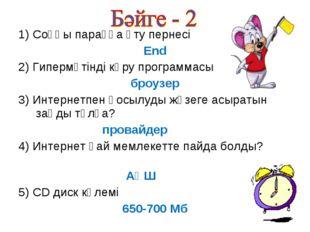 1) Соңғы параққа өту пернесі End 2) Гипермәтінді көру программасы броузер 3)