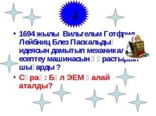 1694 жылы Вильгельм Готфрид Лейбниц Блез Паскальдың идеясын дамытып механикал