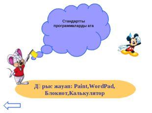 Стандартты программаларды ата Дұрыс жауап: Paint,WordPad, Блокнот,Калькулятор