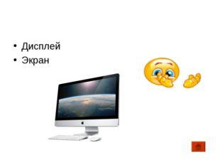 Дисплей Экран