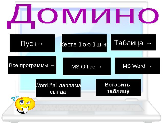 Пуск→ Кесте қою үшін: Таблица → Все программы → MS Office → MS Word → Word ба...