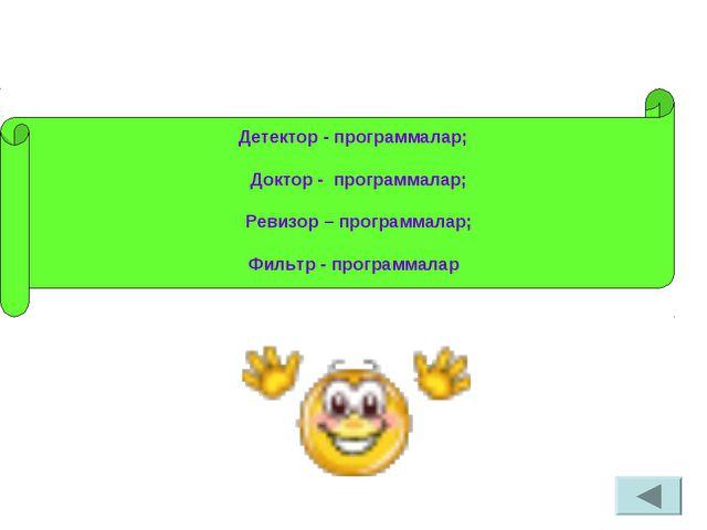 Детектор - программалар; Доктор - программалар; Ревизор – программалар; Фильт...