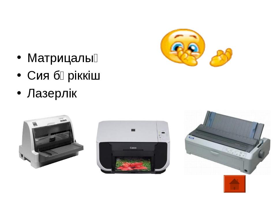Матрицалық Сия бүріккіш Лазерлік
