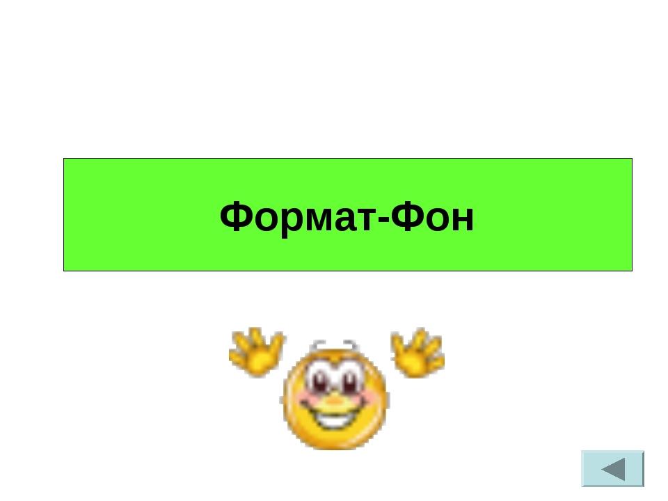 Формат-Фон