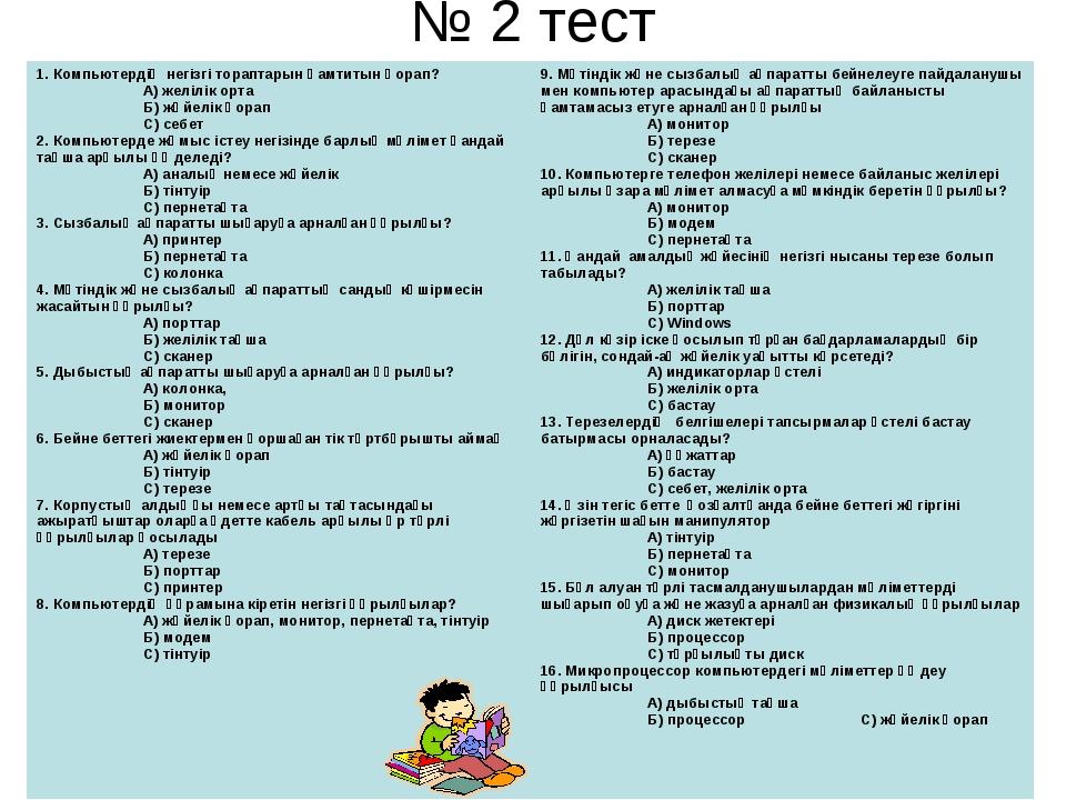 № 2 тест