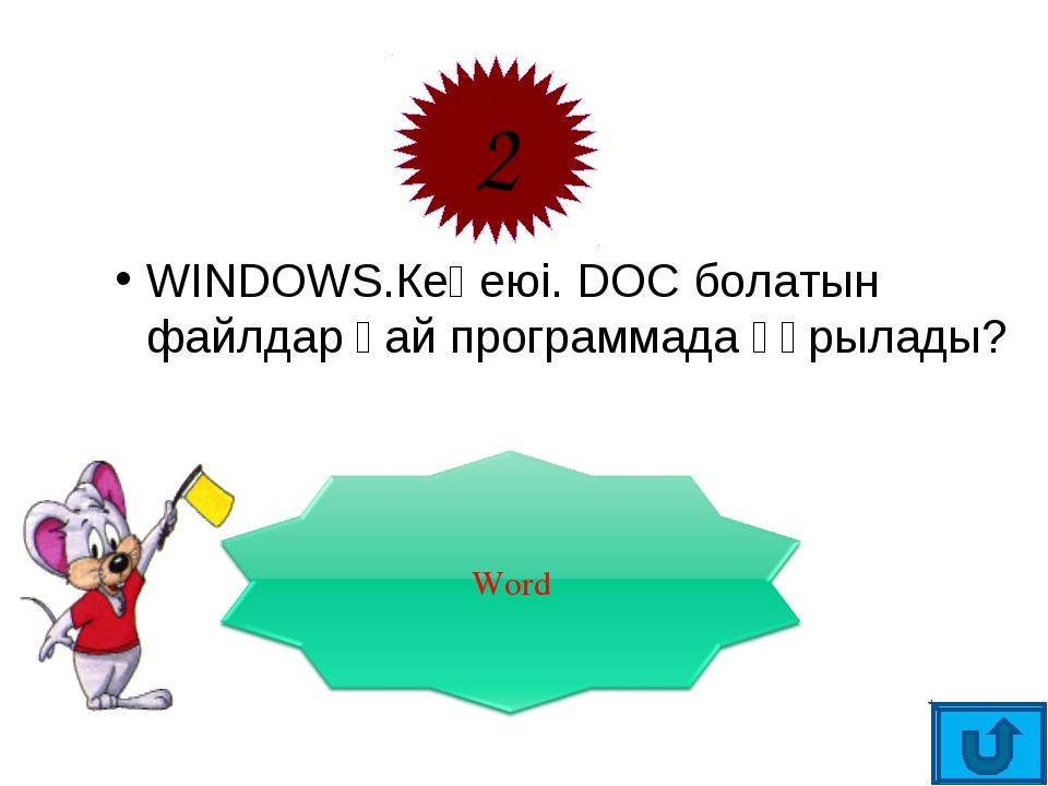 WINDOWS.Кеңеюі. DOC болатын файлдар қай программада құрылады? 2