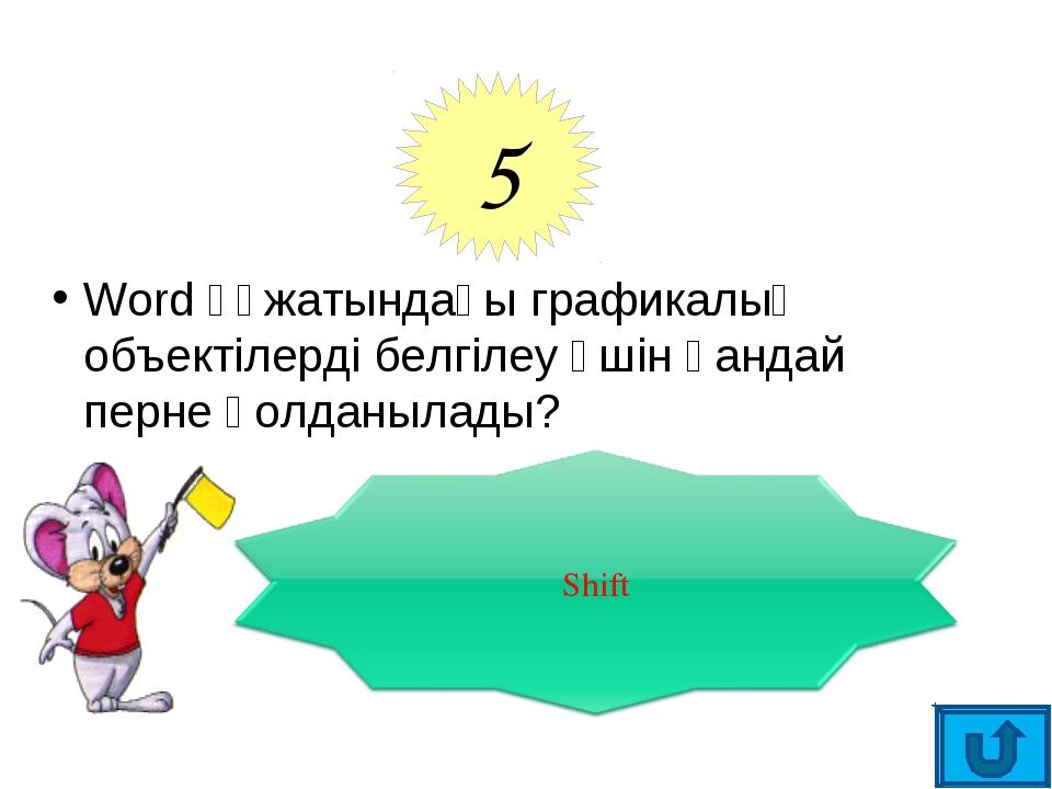 Word құжатындағы графикалық объектілерді белгілеу үшін қандай перне қолданыла...