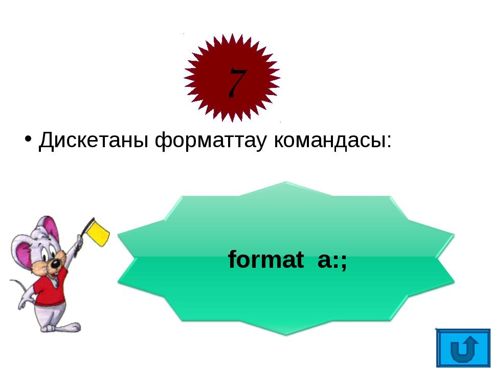 Дискетаны форматтау командасы: 7