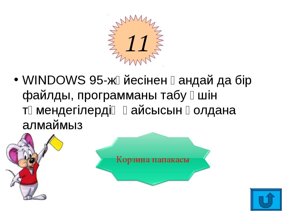 WІNDOWS 95-жүйесінен қандай да бір файлды, программаны табу үшін төмендегілер...