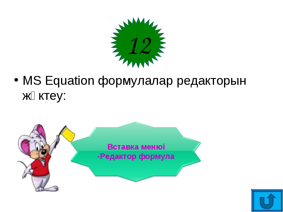 MS Equatіon формулалар редакторын жүктеу: 12