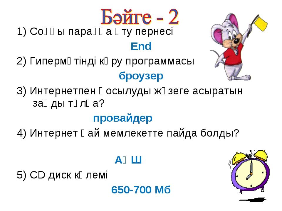 1) Соңғы параққа өту пернесі End 2) Гипермәтінді көру программасы броузер 3)...