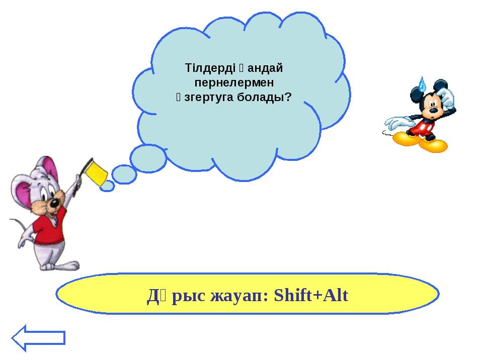 Тілдерді қандай пернелермен өзгертуга болады? Дұрыс жауап: Shift+Alt