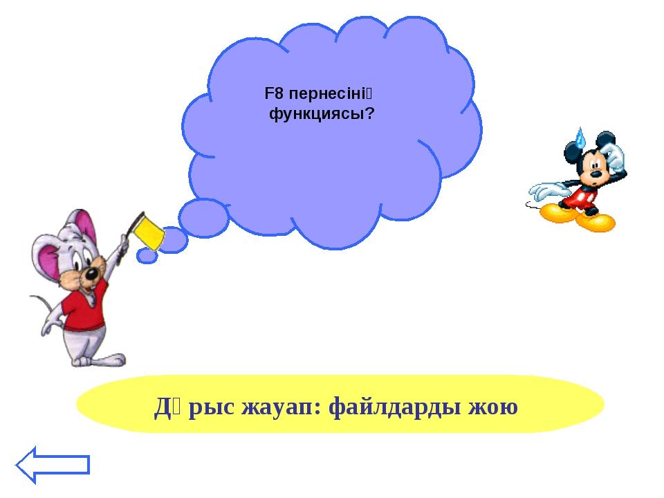 F8 пернесінің функциясы? Дұрыс жауап: файлдарды жою