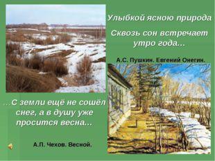 …С земли ещё не сошёл снег, а в душу уже просится весна… А.П. Чехов. Весной.