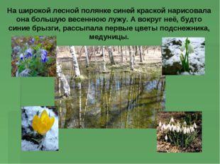 На широкой лесной полянке синей краской нарисовала она большую весеннюю лужу.