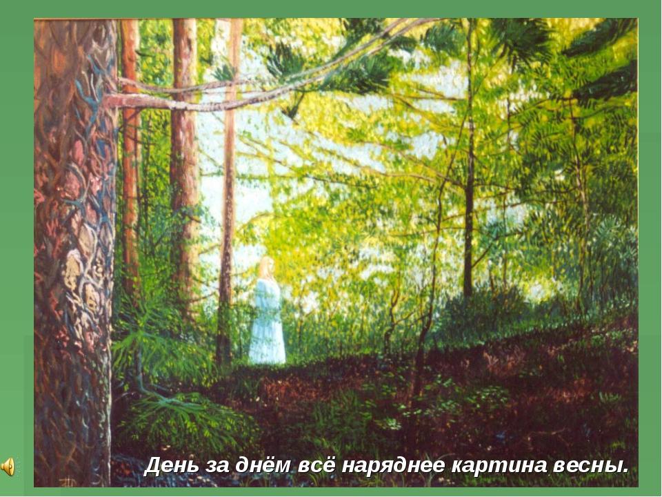 День за днём всё наряднее картина весны.