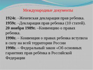 Международные документы 1924г. –Женевская декларация прав ребенка. 1959г. –Де
