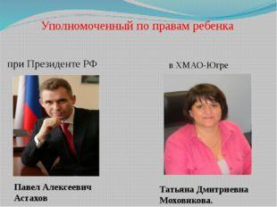 Уполномоченный по правам ребенка при Президенте РФ в ХМАО-Югре Павел Алексеев