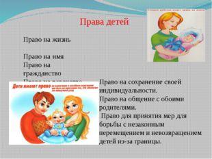 Права детей Право на жизнь Право на имя Право на гражданство Право на равенст