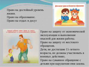 Право на достойный уровень жизни. Право на образование. Право на отдых и досу
