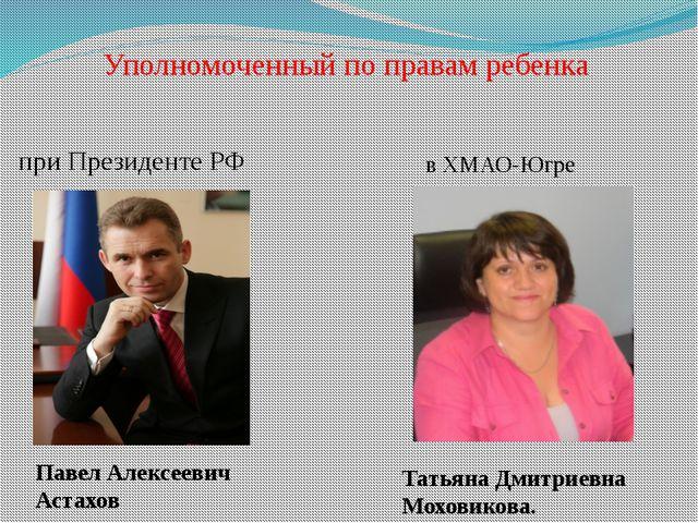 Уполномоченный по правам ребенка при Президенте РФ в ХМАО-Югре Павел Алексеев...