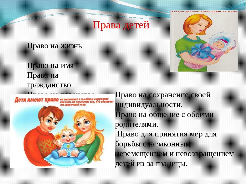 Права детей Право на жизнь Право на имя Право на гражданство Право на равенст...