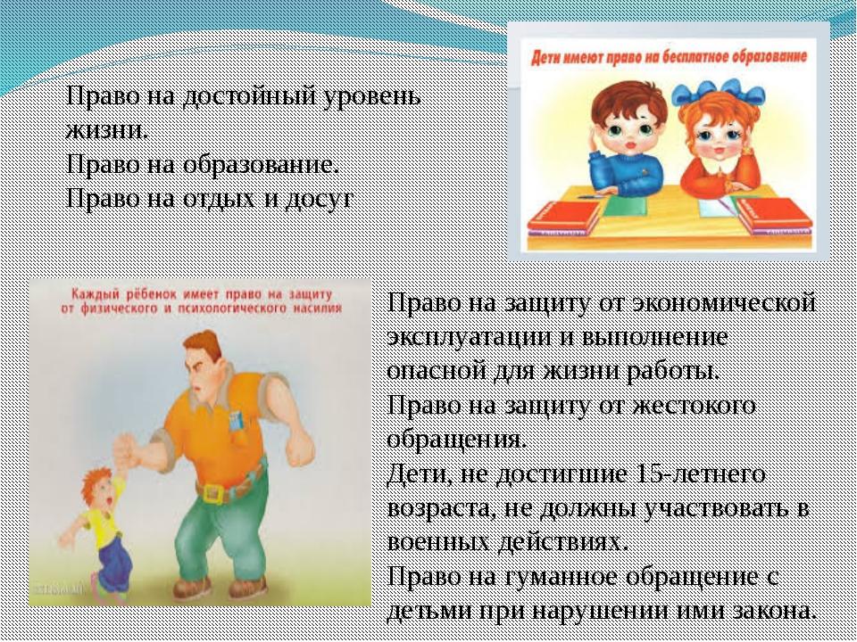 Право на достойный уровень жизни. Право на образование. Право на отдых и досу...