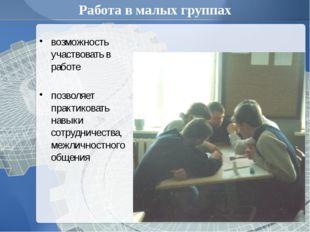 Работа в малых группах возможность участвовать в работе позволяет практиковат