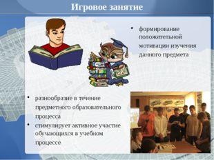 Игровое занятие разнообразие в течение предметного образовательного процесса
