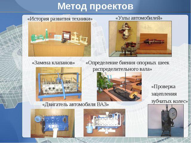 Метод проектов «История развития техники» «Узлы автомобилей» «Замена клапанов...
