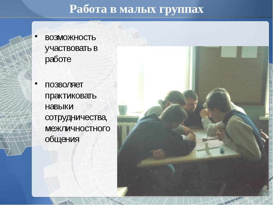 Работа в малых группах возможность участвовать в работе позволяет практиковат...