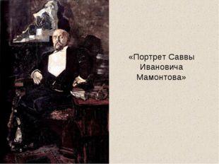 «Портрет Саввы Ивановича Мамонтова»