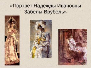 «Портрет Надежды Ивановны Забелы-Врубель»
