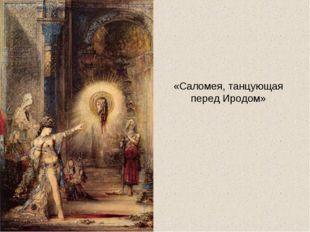 «Саломея, танцующая перед Иродом»
