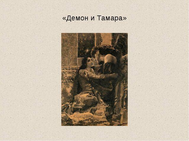 «Демон и Тамара»