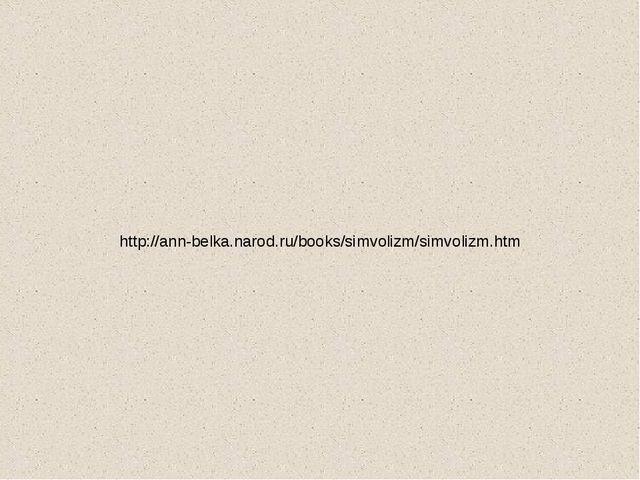 http://ann-belka.narod.ru/books/simvolizm/simvolizm.htm