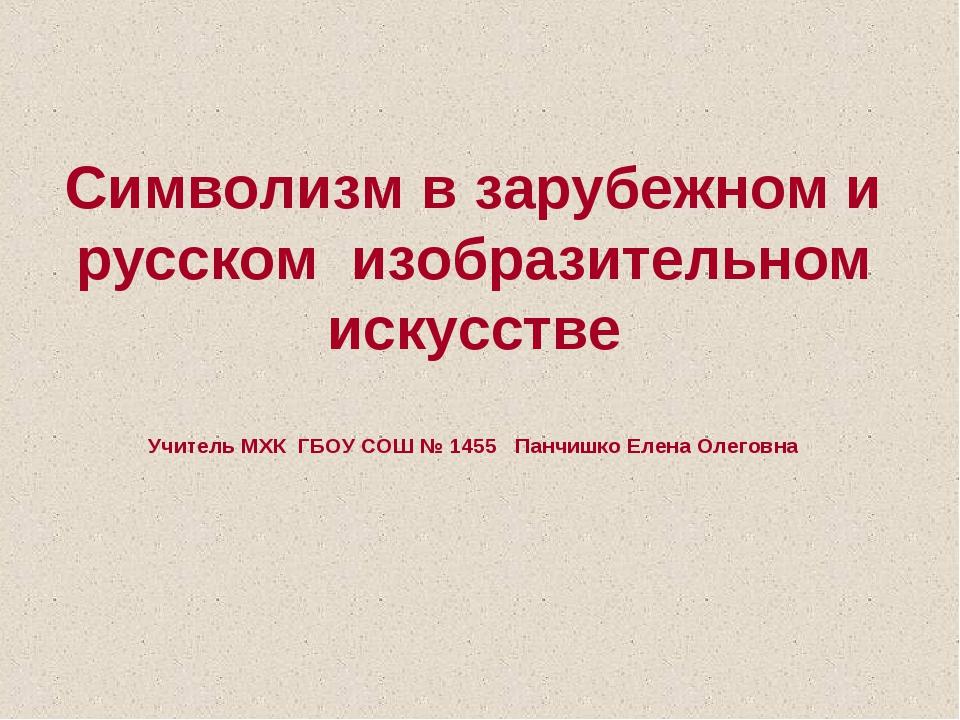 Символизм в зарубежном и русском изобразительном искусстве Учитель МХК ГБОУ С...