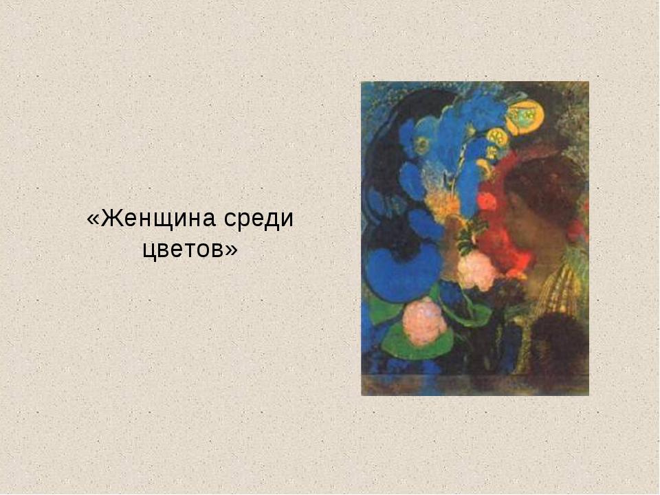 «Женщина среди цветов»