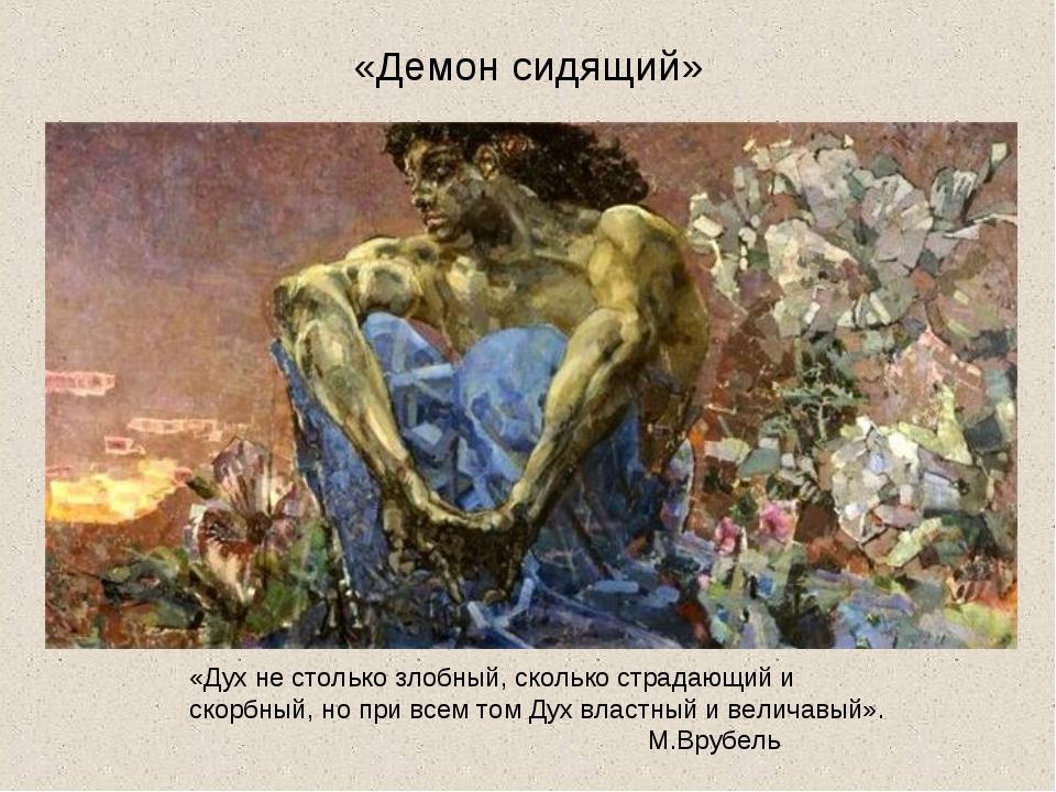 «Демон сидящий» «Дух не столько злобный, сколько страдающий и скорбный, но пр...