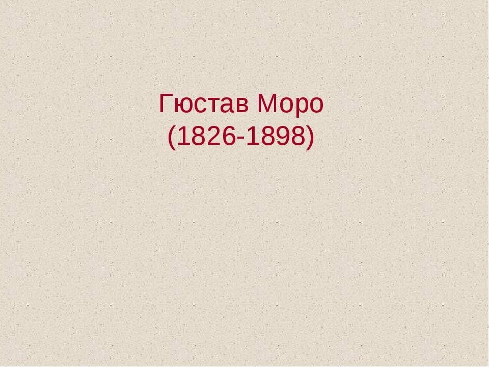 Гюстав Моро (1826-1898)