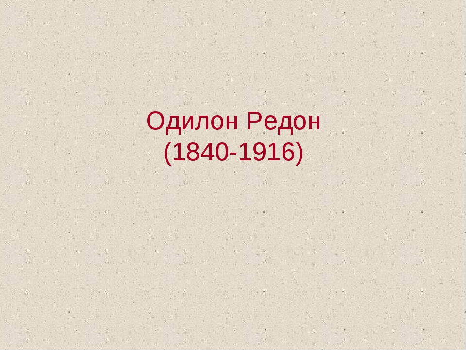 Одилон Редон (1840-1916)