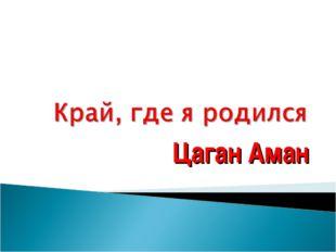 Цаган Аман