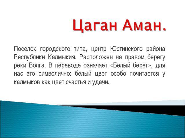 Поселок городского типа, центр Юстинского района Республики Калмыкия. Располо...