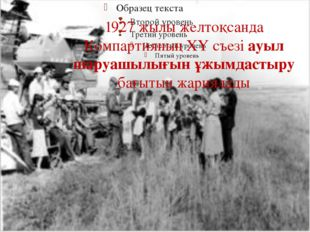 1927 жылы желтоқсанда Компартияның XY съезі ауыл шаруашылығын ұжымдастыру бағ