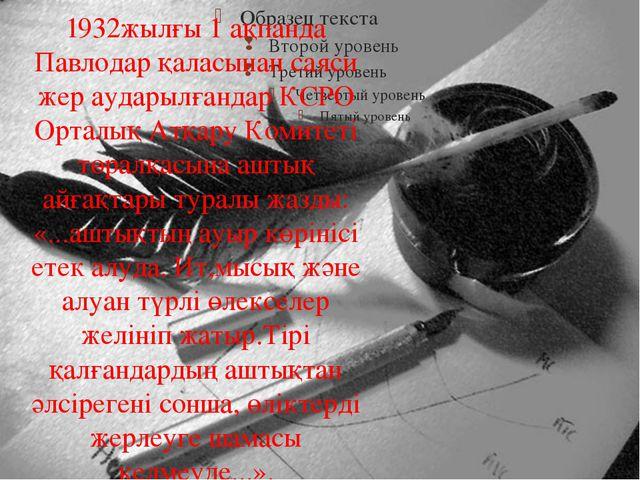 1932жылғы 1 ақпанда Павлодар қаласынан саяси жер аударылғандар КСРО Орталық А...