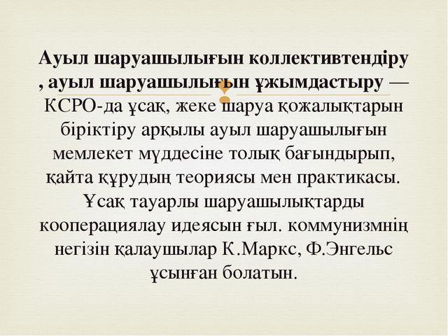 Ауыл шаруашылығын коллективтендіру , ауыл шаруашылығын ұжымдастыру — КСРО-да...